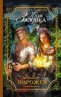 22733485_cover-elektronnaya-kniga-katya-zazovka-vorozheya