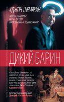 22735235_cover-elektronnaya-kniga-dzhon-shemyakin-dikiy-barin