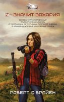 22735239_cover-elektronnaya-kniga-robert-o-brayen-8960204-z-znachit-zahariya