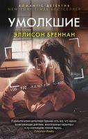 22752915_cover-elektronnaya-kniga-natalya-nekrasova-umolkshie
