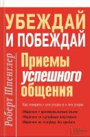 22782129_cover-elektronnaya-kniga-robert-shpengler-ubezhday-i-pobezhday-priemy-uspeshnogo-obscheniya