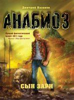 22787487_cover-elektronnaya-kniga-dmitriy-kazakov-syn-zari