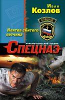 22796079_cover-elektronnaya-kniga-ivan-kozlov-8416730-klyatva-sbitogo-letchika