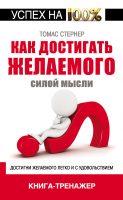 22799908_cover-elektronnaya-kniga-tomas-sterner-kak-dostigat-zhelaemogo-siloy-mysli-19486240