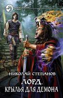 22832266_cover-elektronnaya-kniga-nikolay-stepanov-lord-krylya-dlya-demona
