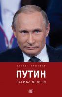 22835332_cover-elektronnaya-kniga-hubert-zaypel-putin-logika-vlasti