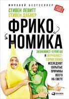 22868911_cover-elektronnaya-kniga-stiven-dabner-frikonomika-ekonomist-huligan-i-zhurnalist-sorvigolova-issleduut-skrytye-prichiny-vsego-na-svete (1)
