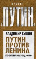 23145450_cover-elektronnaya-kniga-vladimir-bushin-putin-protiv-lenina-kto-zalozhil-bombu-pod-rossiu