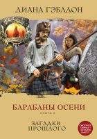 23208490_cover-elektronnaya-kniga-diana-gebldon-barabany-oseni-kniga-2-zagadki-proshlogo
