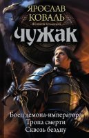 23210122_cover-elektronnaya-kniga-yaroslav-koval-chuzhak-boec-demona-imperatora-tropa-smerti-skvoz-bezdnu