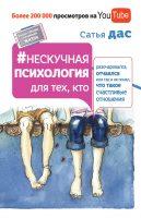 23210199_cover-elektronnaya-kniga-satya-das-neskuchnaya-psihologiya-dlya-teh-kto-razocharovalsya-otchayalsya-ili-tak-i-ne-ponyal-chto-takoe-schastlivye-otnosheniya