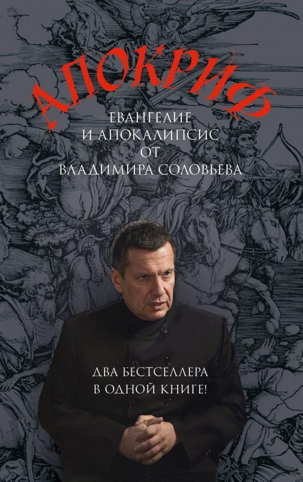 Василий синельников читать