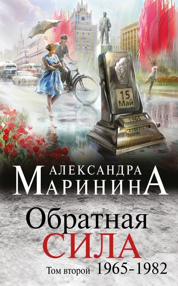 Александра маринина книги скачать бесплатно txt
