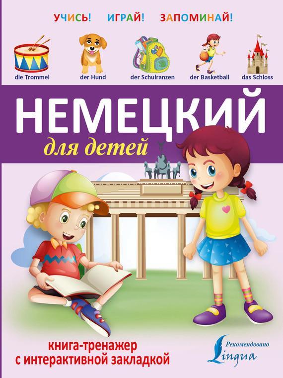 Книги детские скачать бесплатно торрент
