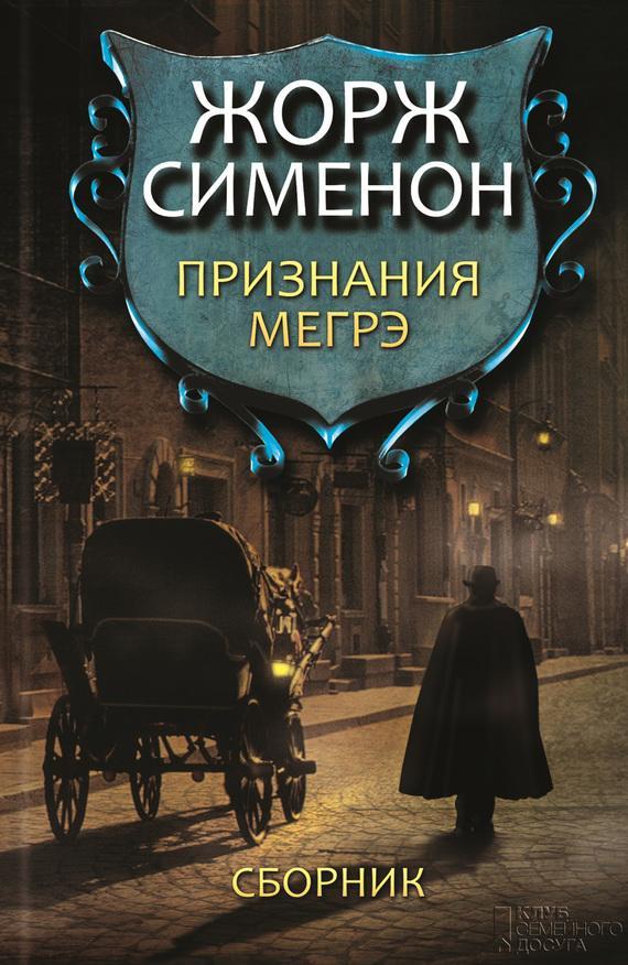 Жорж сименон скачать книги бесплатно fb2 торрент