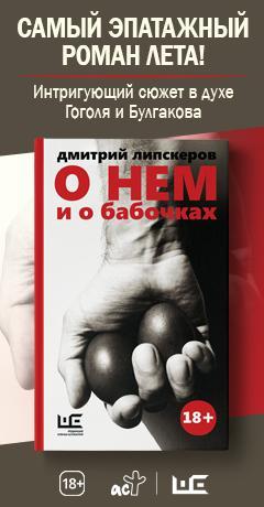 240x460_Lipskerov_o_nem