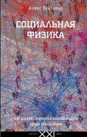 Aleks_Pentlend__Sotsialnaya_fizika
