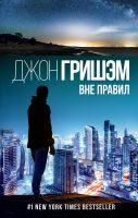 Dzhon_Grishem__Vne_pravil
