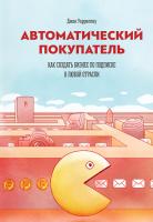 Dzhon_Uorrillou__Avtomaticheskij_pokupatel._Kak_sozdat_biznes_po_podpiske_v_lyub