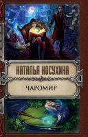 natalya_kosuhina__charomir