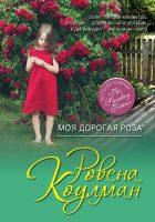 Rovena_Koulman__Moya_dorogaya_Roza