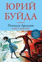 Yurij_Bujda__Pokidaya_Arkadiyu._Kniga_peremen