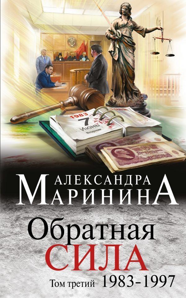 Маринина книги скачать fb2 торрент