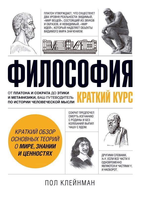Скачать книгу психология философия