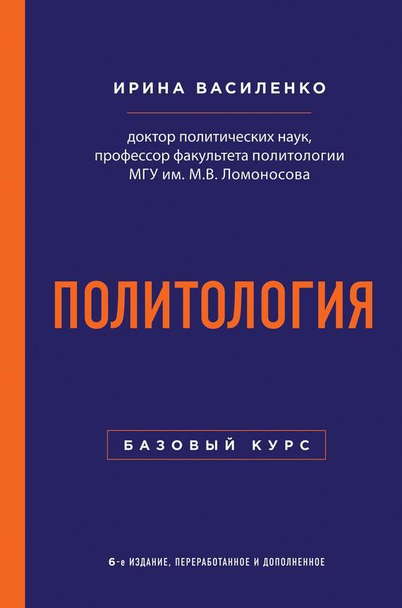 Скачать книгу политология василенко и а бесплатно