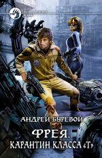 andrej_burevoj__freya-_karantin_klassa_t