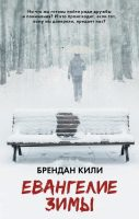 brendan_kili__evangelie_zimy