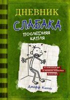 dzheff_kinni__dnevnik_slabaka-_poslednyaya_kaplya