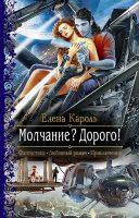 elena_karol__molchanie_dorogo
