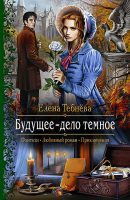 elena_tebnjova__buduschee__delo_temnoe