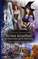 Eva_Nikolskaya_Kristina_Zimnyaya__Chestnoe_volshebnoe_ili_Vedma_koshka_i_prochie
