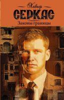 Haver_Serkas__Zakony_granitsy