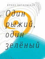 irina_vitkovskaya__odin_ryzhij_odin_zeljonyj
