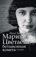 Irma_Kudrova__Marina_Tsvetaeva_bezzakonnaya_kometa