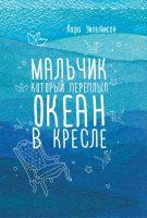 lara_uilyamson__malchik_kotoryj_pereplyl_okean_v_kresle