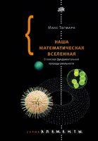 Maks_Tegmark__Nasha_matematicheskaya_vselennaya