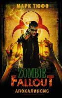 mark_tyufo__zombie_fallout-_apokalipsis