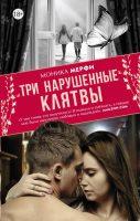 monika_merfi__tri_narushennye_klyatvy