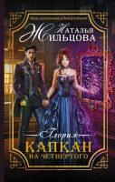 natalya_zhiltsova__gloriya-_kapkan_na_chetvertogo