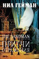 nil_gejman__the_sandman-_pesochnyj_chelovek-_kniga_6-_pritchi_i_otrazheniya
