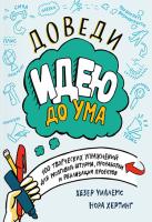 nora_herting_hezer_uillems__dovedi_ideyu_do_uma-_150_tvorcheskih_uprazhnenij_dly