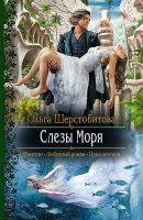 Olga_Sherstobitova__Slezy_Morya