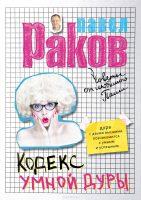 Pavel_Rakov__Kodeks_umnoj_dury