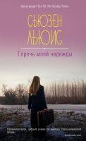 Syuzen_Lyuis__Gorech_moej_nadezhdy