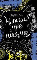 varya_enal__napishi_mne_pismo