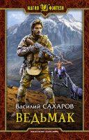 Vasilij_Saharov__Vedmak